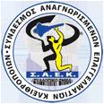 Σύλλογος Αναγνωρισμένων Επαγγελματιών Κλειθροποιών Mobile Logo