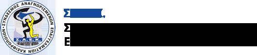 Σύλλογος Αναγνωρισμένων Επαγγελματιών Κλειθροποιών Λογότυπο